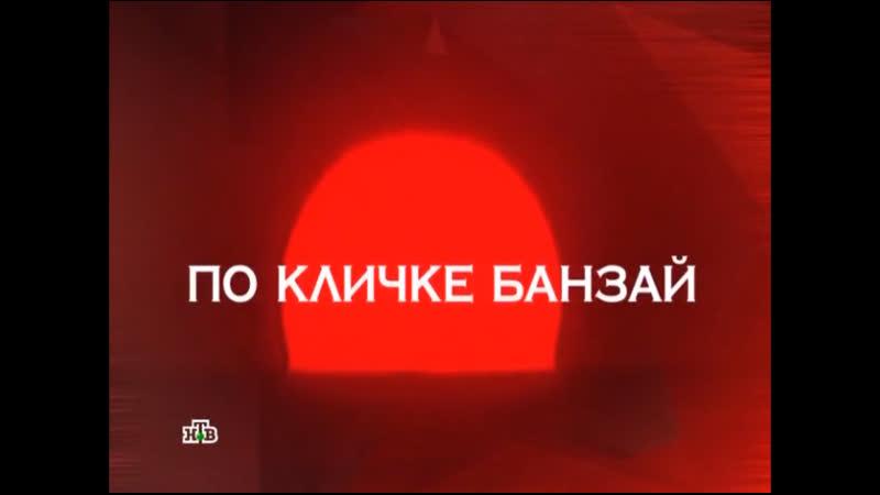 ☭☭☭ Следствие Вели с Леонидом Каневским 29 09 2012 По кличке Банзай 212 серия ☭☭☭