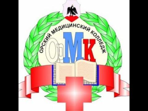 ВЫПУСК 2020 г Орский медицинский колледж филиал г Гай