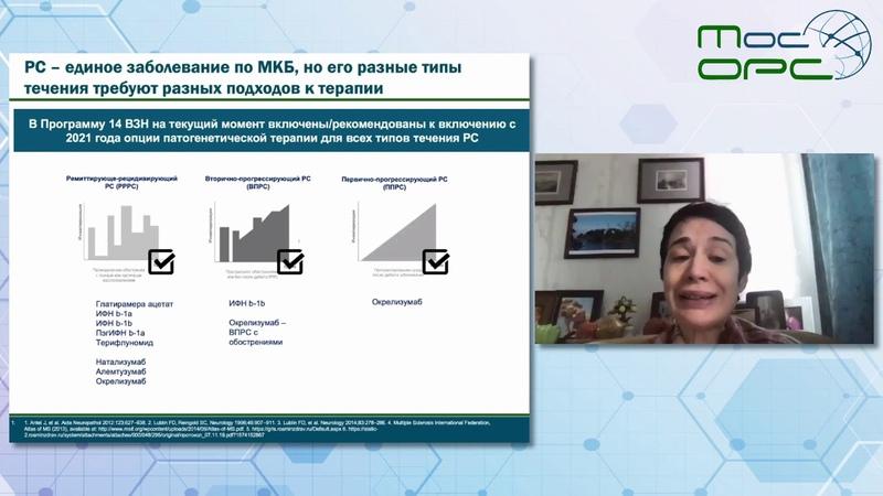 Онлайн школа пациента 9й выпуск Актуальные аспекты рассеянного склероза