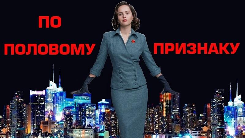По половому признаку фильм драма 2018