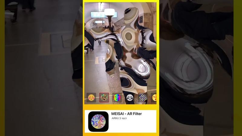 Тест приложения MEISAI и AR Kit 3 iPhone 11 pro