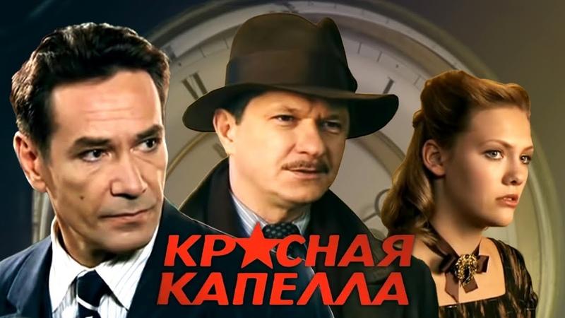 Красная капелла Все серии 2004 Боевик военный детектив приключения @ Русские сериалы