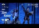 Людвиг Минкус «ДОН КИХОТ» Балет в 3-х действиях