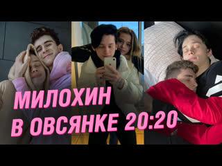 Стрим с Даней Милохиным
