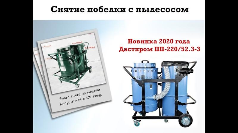 Снятие побелки с пылесосом Дастпром ПП-22052.3-3-С2