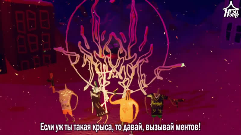 Pussy Riot 1312 feat Parcas Dillom Muerejoven рус саб