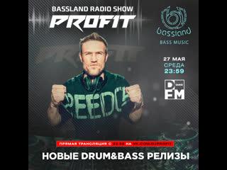 Bassland Show @ DFM () - DrumBass новинки от российских и зарубежных друзей!