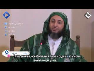 Шайх Саид аль-Камали | Ищи защиты от ужаса конца