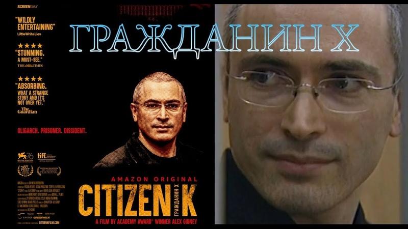 💣 Секретный интересный фильм не покажут по ТВ ГРАЖДАНИН X икс ЗОЛОТОЙ ГЛОБУС Ходорковский Путин
