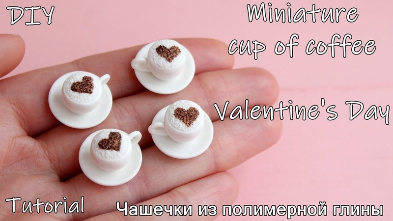 Miniature cup of coffee. Valentines Day. Tutorial. DIY. Polymer clay. Чашечка и блюдце из ПГ.