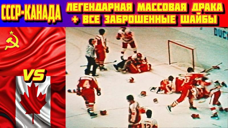 СССР - Канада МЧМ 1987 | Легендарная массовая драка заброшенные шайбы