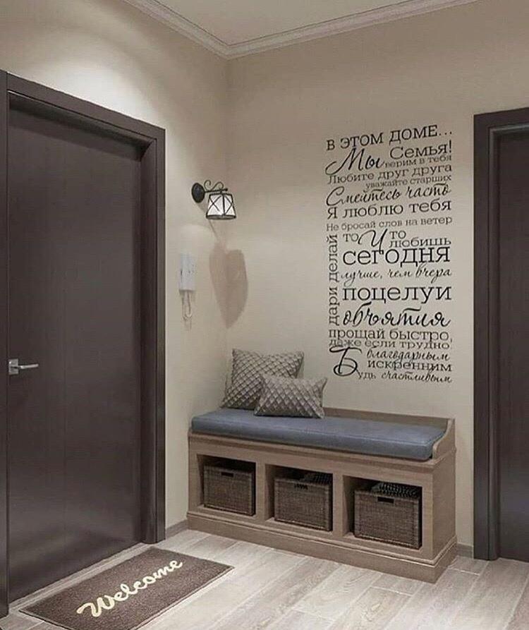 Послание на стене в прихожей - милая идея