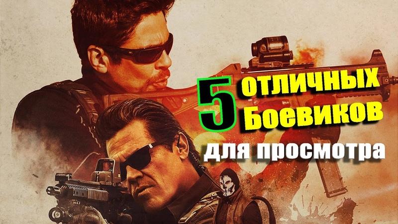 5 ОТЛИЧНЫХ БОЕВИКОВ ДЛЯ ПРОСМОТРА что посмотреть из фильмов боевики зарубежные