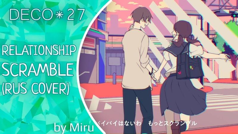 【Miru】 Relationship Scramble (DECO*27 RUS COVER)