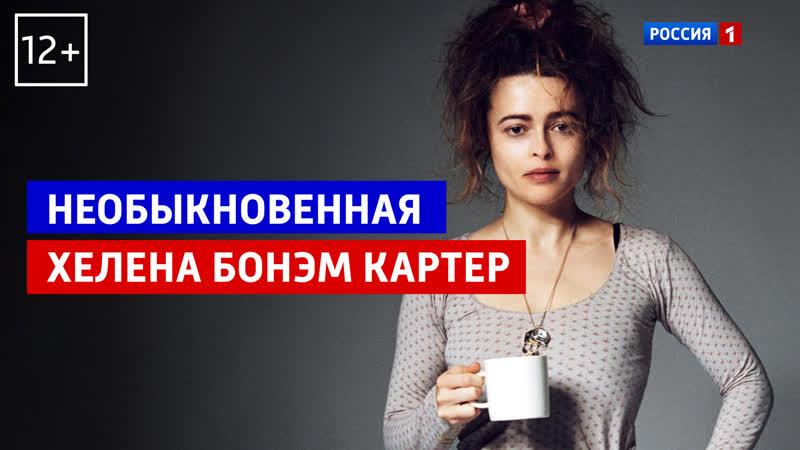 Хелена Бонем Картер Счастливый случай Россия 1