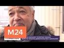 Как ложные обвинения испортили жизнь порядочных людей - Москва 24