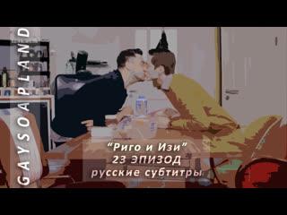 Ринго & Изи | Ringo & Easy - 23 Серия Русские субтитры