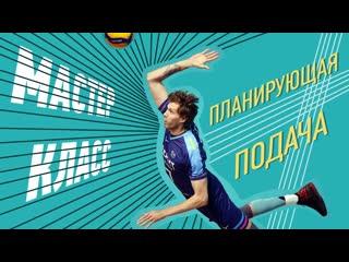Как подавать планирующую подачу. Мастер-класс от Вадима Лихошерстова | How to serve in volleyball
