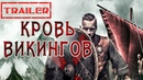 Кровь викингов HD 2019 / Viking blood HD Боевик Trailer