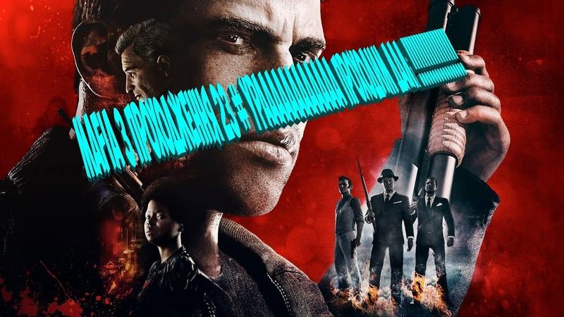 Mafia 3 Проходження 23 Ураааааааааааа Проходим Далі !!