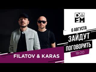 Filatov & Karas на DFM