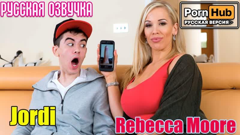 Rebecca Moore Jordi порно с русской озвучкой milf инцест Big tits blowjob sex porno 18 изменила мужу с сыном milf