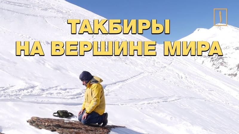 Такбиры на вершине мира. Покоривший Эверест дважды