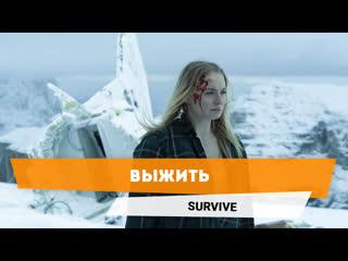 Выжить | Survive   трейлер сериала 2020
