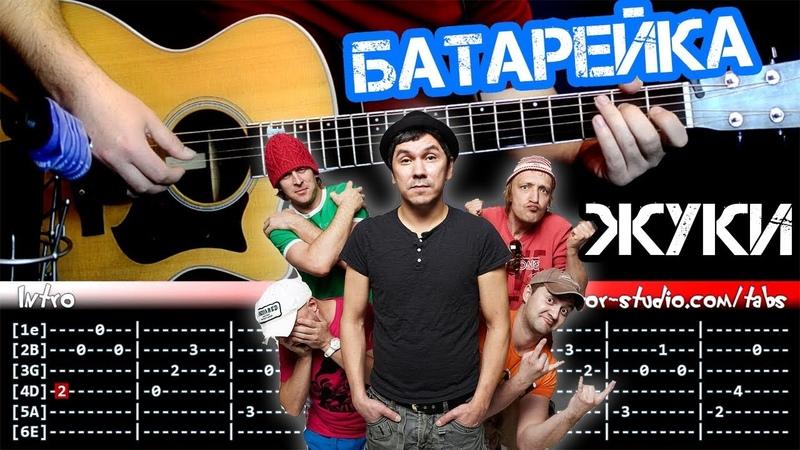 Жуки Батарейка разбор для гитары ТАБЫ Navigator Studio