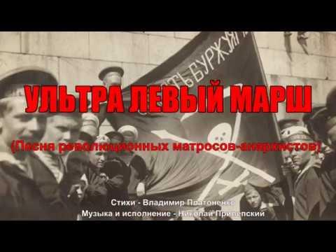 Ультра левый марш Песня революционных матросов анархистов