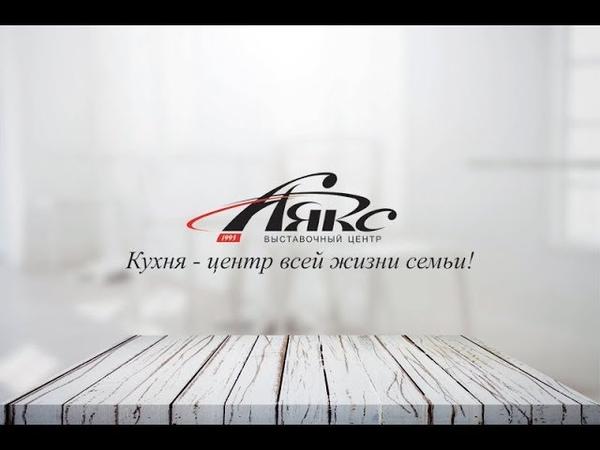 Кухни Аякс Отзыв клиента