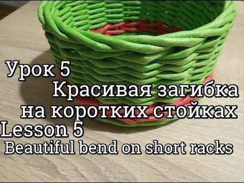 Урок 5красивая загибка на коротких стойках для новичковлегкая загибкаплетение из газетных трубоче