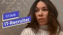 Отзыв о продвинутом курсе «IT Recruiter» OTUS