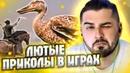 HARD PLAY СМОТРИТ GAMEWADAFAQ 10 МИНУТ СМЕХА ЛУЧШИЕ ПРИКОЛЫ АВГУСТ 2020