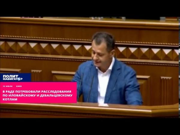 В Раде потребовали расследования по Иловайскому и Дебальцевскому котлам