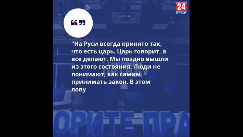 Мастер Шеff в эфире Крым 24 На Руси всегда было так что царь говорит а все делают