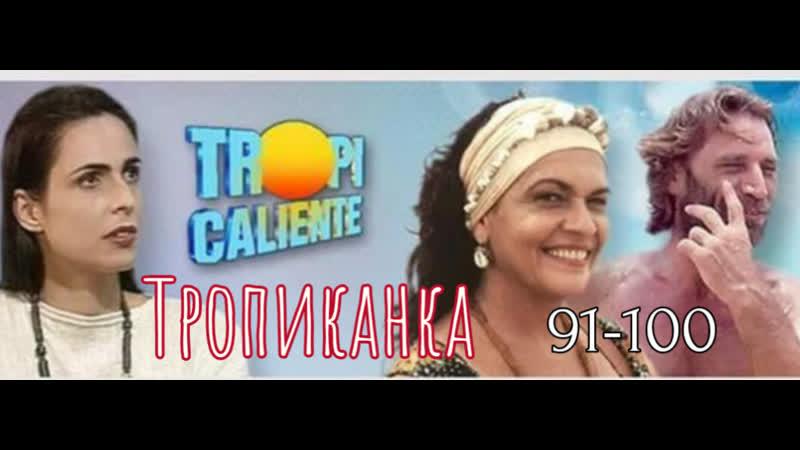 Тропиканка 91 100 серии из 130 драма мелодрама Бразилия 1994