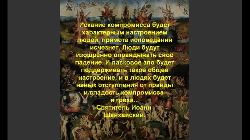 Босх Иоанн Щанхайский Искание компромисса
