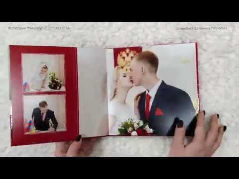 Свадебная фотокнига ПРЕМИУМ