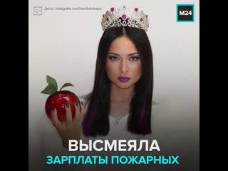 Настасья Самбурская раскритиковала мужчин с низкой зарплатой — Москва 24