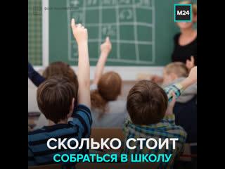 Во сколько обойдётся родителям комплект в школу  Москва 24