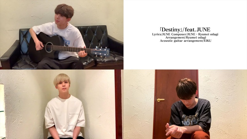 ONE N ONLY(TETTA・REI・EIKU)「Destiny feat. JUNE」Acoustic ver. The First Recording