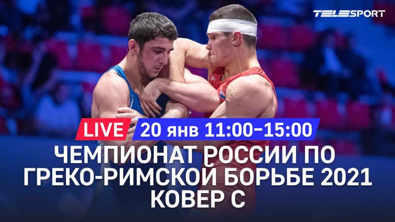 ЧР по греко римской борьбе 2021 Квалификация и отбор 67 82 87 кг Ковер C