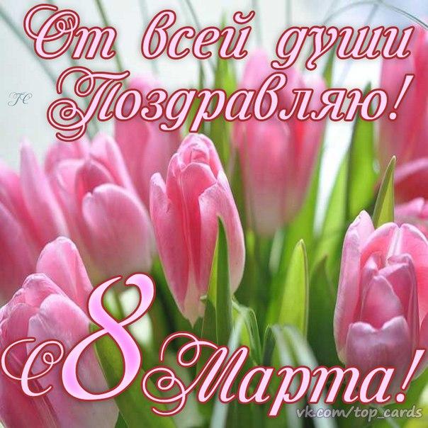 Красивое поздравления с 8 марта свекрови