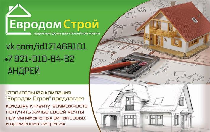 Евродом строительная компания владивосток официальный сайт варианты для создания своего сайта