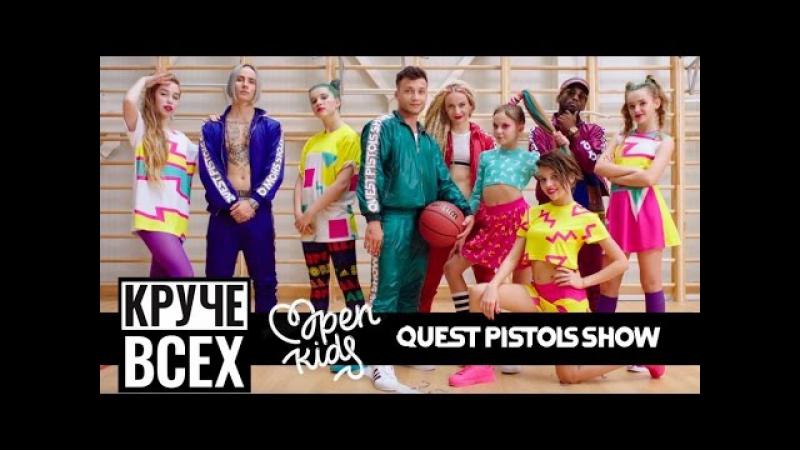 Open Kids ft Quest Pistols Show Круче всех Премьера клипа 2016 квест пистолс новый клип Опен кидс новий кліп Пістолс кідс
