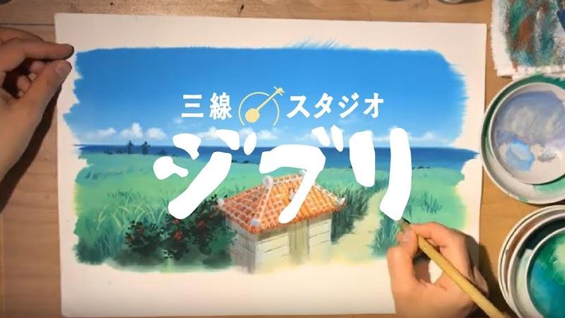 三線 スタジオジブリ ジブリ映画の背景美術を手掛ける背景画家による描き下ろしイラストメイキング動画 Studio Ghibli Okinawa 지브리 吉卜力 Mi Vecino Totoro