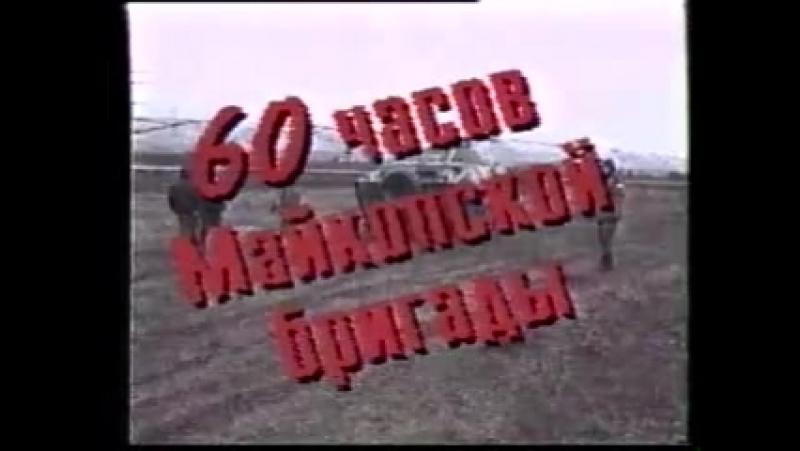 1994 1995 гг 60 часов Майкопской бригады Документальный фильм