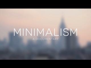 Минимализм. Документальный фильм о важных вещах (2015, США) Мэтт Давелла 720p