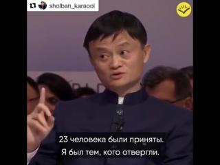 Основатель Alibaba Джек Ма: Гарвард отверг меня 10 раз
